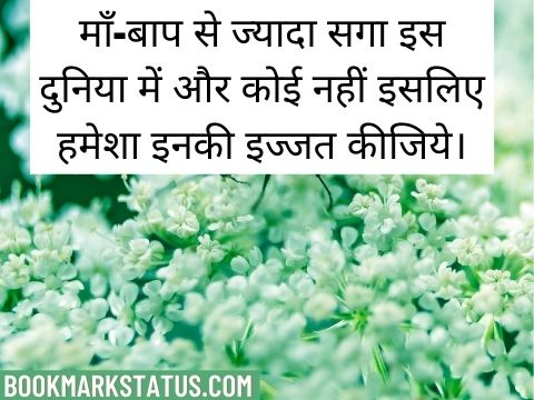 meaningful quotes in hindi font
