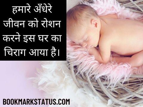 new born baby status in hindi