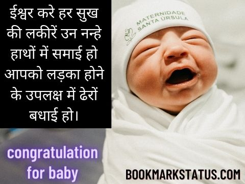 status for baby boy in hindi