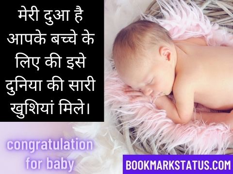 बच्चे के जन्म की बधाई सन्देश