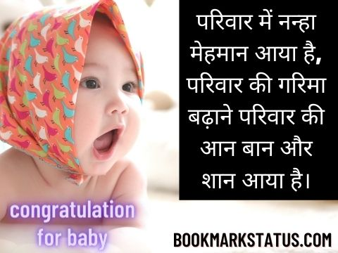 congratulations for baby girl in hindi