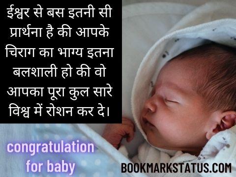 best baby status in hindi