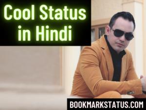 40 New Cool Status in Hindi 2021