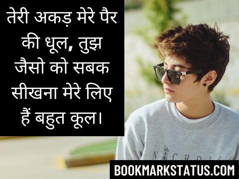 osm status in hindi