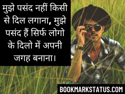 fb cool status in hind
