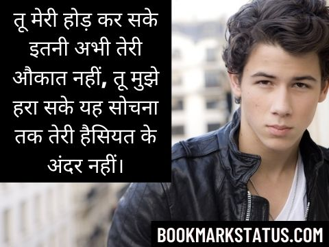 cool whatsapp status in hindi