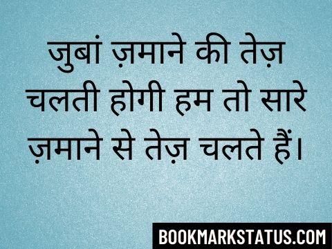 fb best status in hindi
