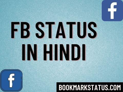 Best FB Status in Hindi 2021