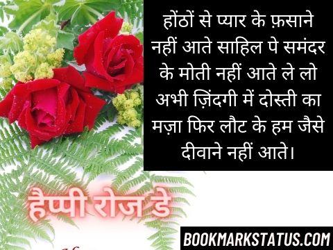 romantic rose day shayari