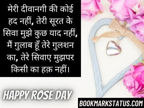 happpy Rose Day Quotes in Hindi