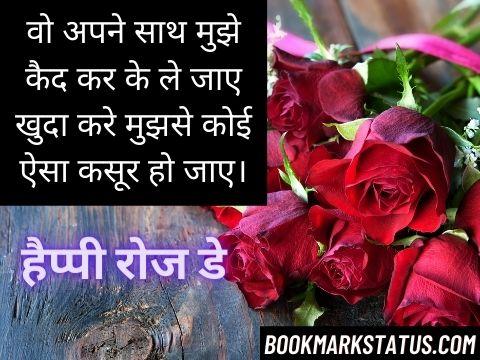rose day sms hindi