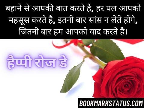 rose status in hindi 2 line