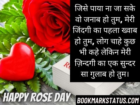rose day quotes for husband in hindi