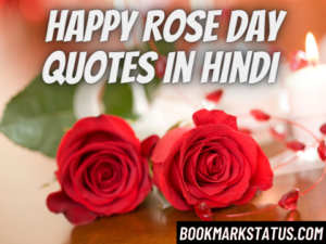 Happy Rose Day Quotes in Hindi 2021