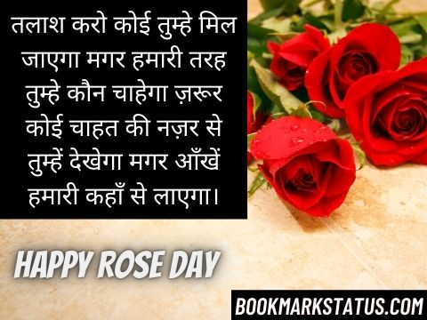 rose day quotes in hindi for girlfriend