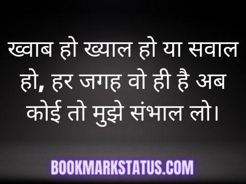hindi shayari love sad