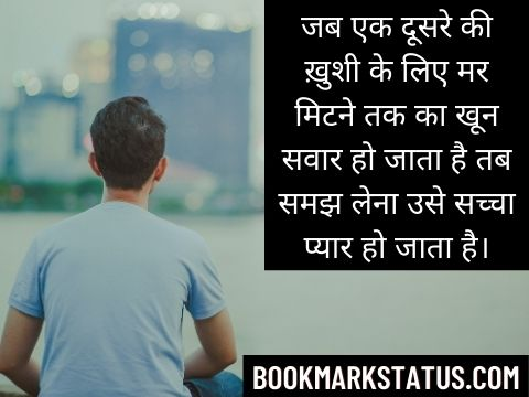 Sad True Love Quotes in Hindi