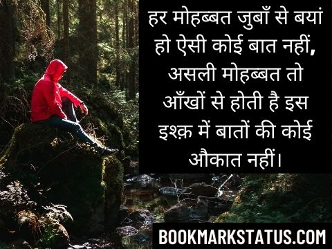 sad true love status in hindi
