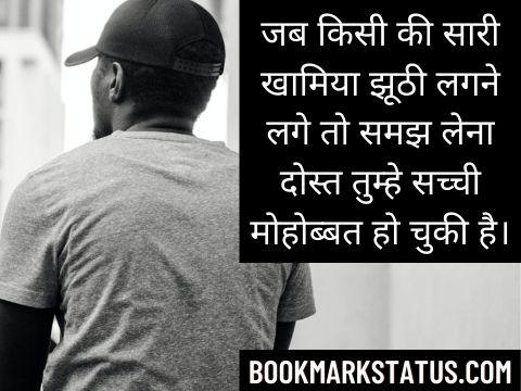 true love sad quotes in hindi