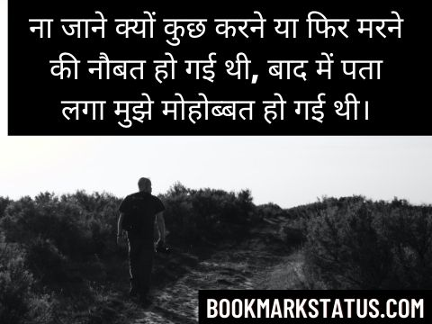 sad but true love quotes in hindi