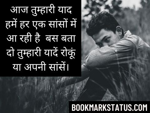 love sad thoughts in hindi