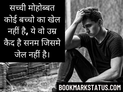 love quotes hindi sad