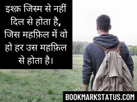 love depression quotes in hindi