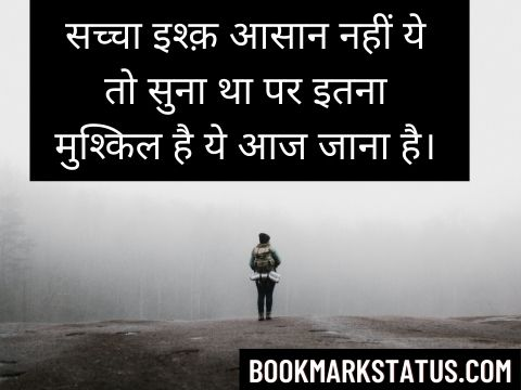 sad true love quotes in hindi with images