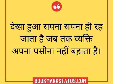 hindi suvichar short line