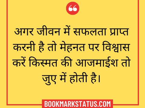 hindi suvichar for students
