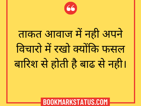suvichar thought in hindi