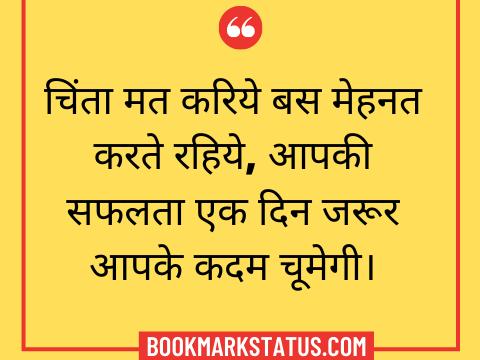 suvichar hindi photo download