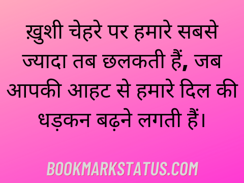 short and sweet shayari in hind