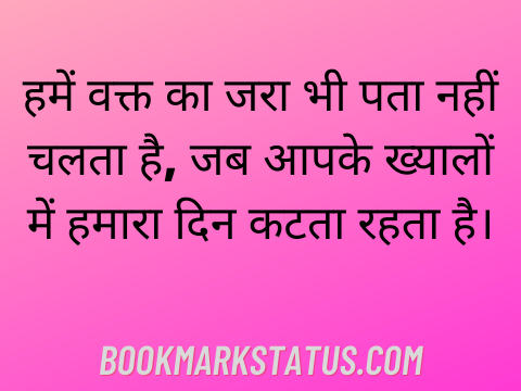 shayari on sweet voice