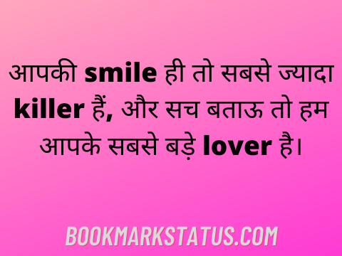 sweet love shayari