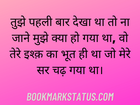 sweet shayari for g