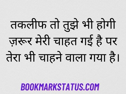 quotes on takleef in hindi