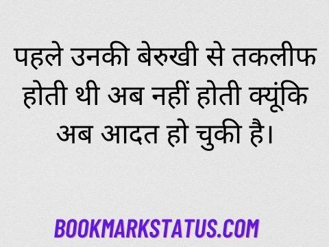 meri takleef shayari hindi