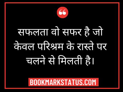 hindi school thought