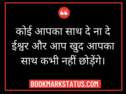 scchool assembly motivational quotes in hindi