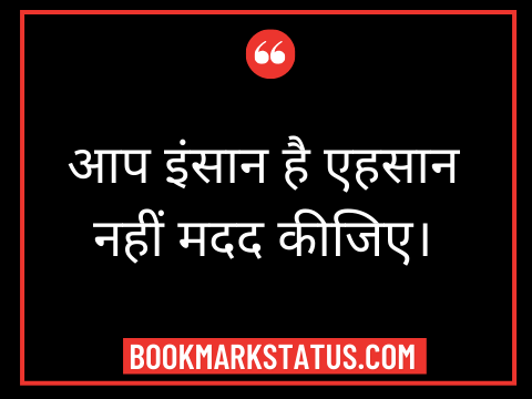 thoughts in hindi for students motivational