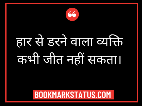 inspirational quotes for school in hindi