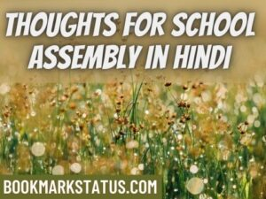 49+ Thoughts For School Assembly in Hindi