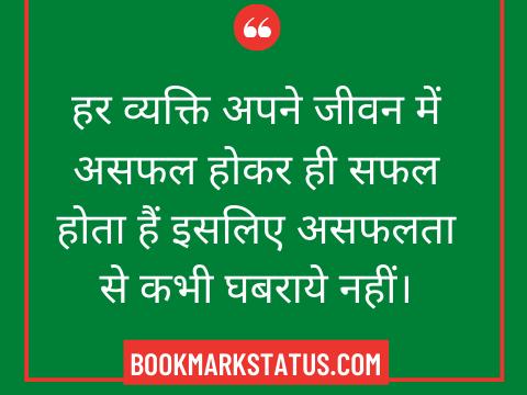 suvichar hindi me new