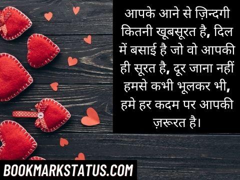 Very Romantic Shayari in Hindi For Girlfriend