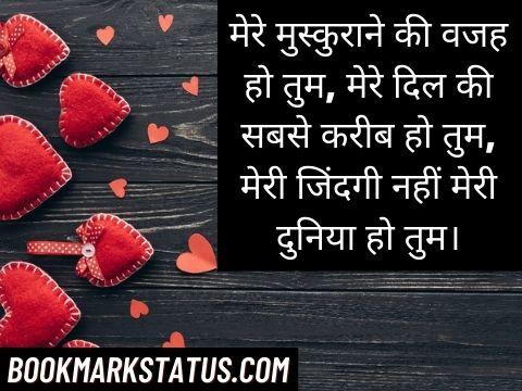 very romantic shayari for girlfriend in hindi