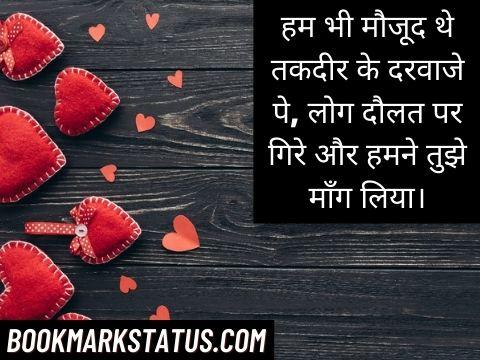 heart touching love shayari in hindi for girlfriend