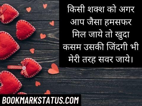 very cute romantic good morning shayari in hindi for girlfriend