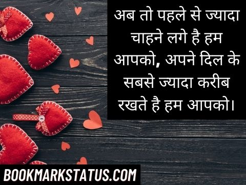 romantic love shayari for girlfriend