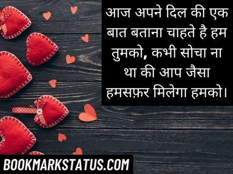 1st time love shayari in hindi